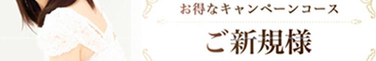 ★ご新規様限定「デビュー割」★ マリアージュ熊谷(熊谷/デリヘル)