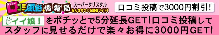 「口コミ情報局」割引スタート! スーパークリスタル(西川口/ソープ)