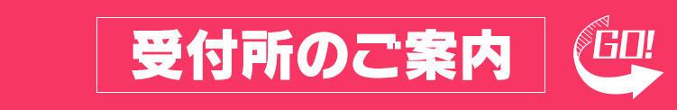 【池袋駅徒歩3分】受付所までの案内マップ 池袋コスプレサンシャイン(池袋/デリヘル)