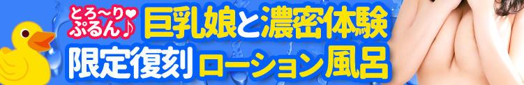 期間限定オプションローション風呂イベント! 五反田モンデミーテ(五反田/デリヘル)