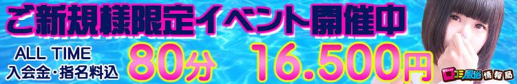 ◆◇ご新規様限定イベント◇◆ コーチと私と、ビート板・・・(池袋/デリヘル)