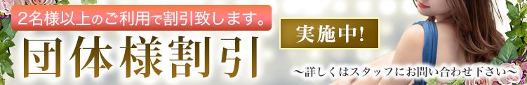 ◎◎団体割開催中◎◎ 十恋人~トレンド~(大塚/デリヘル)
