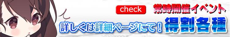 毎日開催!各イベント詳細 究極の素人専門店Alice-アリス-(船橋/デリヘル)