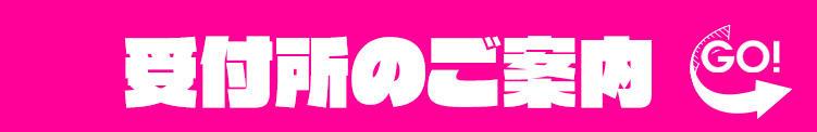【池袋駅西口徒歩4分】受付所までの案内マップ 池袋モンデミーテ(池袋/デリヘル)