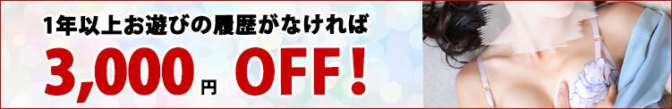 ☆カムバック割♪☆ 東京ヒストリー lettre d'amour(品川/デリヘル)