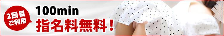 ☆Thanks!感謝コース☆ 東京ヒストリー lettre d'amour(品川/デリヘル)