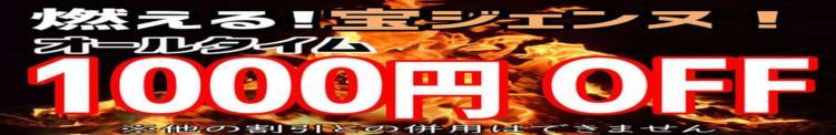 燃える!宝ジェンヌ オールタイム1000円割引!! 宝ジェンヌ 津田沼(津田沼/ピンサロ)