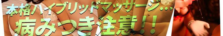 立川最安値の日本人風俗エステ店です!! 立川診療所~回春睾丸科(立川/デリヘル)