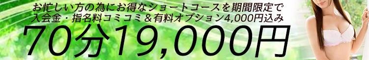 入会金、指名料金込み、オプション付きのお得なプランです!! 立川診療所~回春睾丸科(立川/デリヘル)