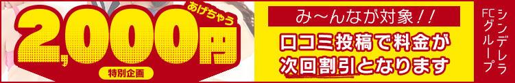 【2,000円あげちゃう!】口コミ投稿でクーポンプレゼント❤ 五反田モンデミーテ(五反田/デリヘル)