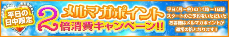 平日の日中限定!! 蜜系アロマ&回春エステ~エナジー~Energy(池袋/デリヘル)