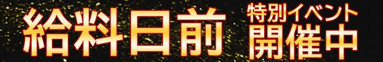 ☆★☆給料日前イベント開催中☆★☆ 淫乱痴女倶楽部ショコラ(国分寺/デリヘル)
