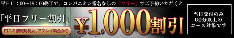 大盛況の平日フリー割引!! 手コキ専門店「寸止め抜き地獄」(五反田/デリヘル)