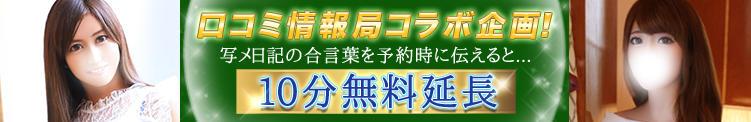 ※口コミ情報局×厚木デザインリングコラボ企画※ 厚木リング4C(アンジェリークグループ)(本厚木/デリヘル)