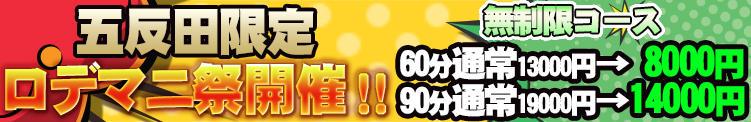 五反田限定 ロデマニ祭開催! ロデオマニア(五反田/デリヘル)