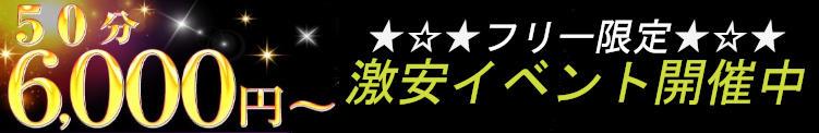 ☆激安フリーコース限定イベント☆ 欲情妻(すすきの/デリヘル)