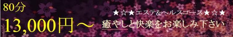 ☆人妻 エステ・ヘルスコース☆ 欲情妻(すすきの/デリヘル)