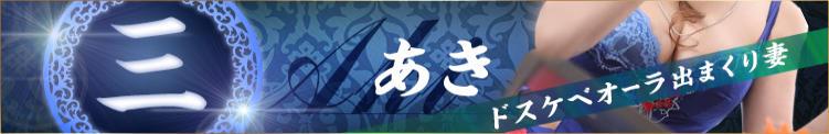 おすすめ奥様!!【あき奥様】★責受自在のプロフェッショナル★ 【グラマー悩殺ボディ】!! 甲府人妻隊(甲府/デリヘル)