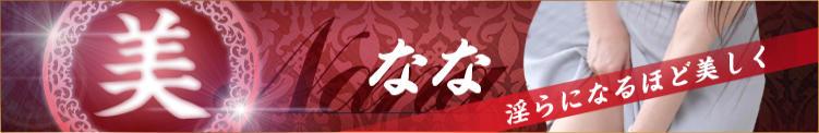 当店おすすめ奥様!!【なな奥様】 ★清楚系SP女神!!★ 【至高の美奥様!!】 甲府人妻隊(甲府/デリヘル)