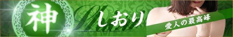 当店おすすめ奥様!!【しおり奥様】リアル「峰F子」!極上BODY!! 甲府人妻隊(甲府/デリヘル)