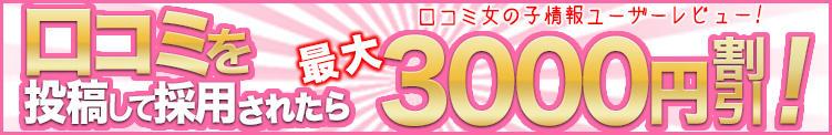 「最大3000円割引」口コミ体験談大募集 白いぽっちゃりさん五反田店(五反田/デリヘル)