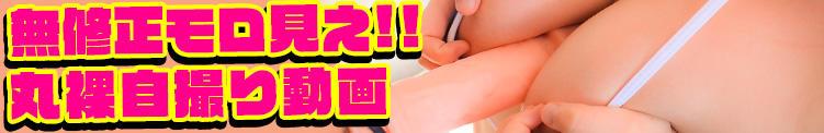 無修正モロ見え!!丸裸自撮り動画 おっぱいマート(新宿・歌舞伎町/デリヘル)