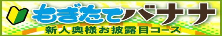 もぎたて!ばなな新人コース! 完熟ばなな新宿(新宿/デリヘル)
