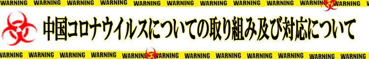 中国コロナウイルスの取り組みについて 淫乱痴女倶楽部ショコラ(国分寺/デリヘル)
