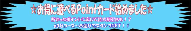 ☆お得に遊べるポイントカード始めました☆ コレクション(西川口/ソープ)