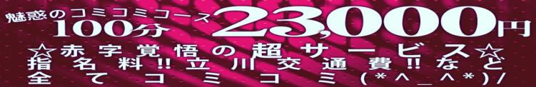 『~魅惑のコミコミコース~』 乱妻~みだれづま~(立川/デリヘル)
