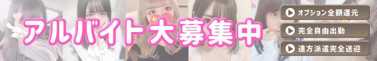 アルバイト大募集! MJK~マジで!外に出してイケないJKリフレ~(新宿・歌舞伎町/デリヘル)