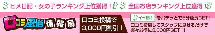 口コミ投稿で最大【3,000Point】GETしましょう^^ 西川口ティアラ(西川口/ソープ)