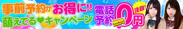 電話予約無料!オープニング限定萌えてるキャンペーン♪ 萌えカワ(西川口/ソープ)