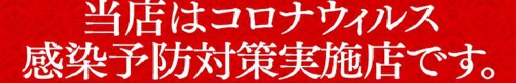 激安40分¥9,500(2,500OFF) ラブハーレム(天王町(水戸市)/ソープ)