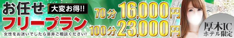 ☆お任せフリープラン☆ 厚木ICホテル限定のお客様 朗報です♪ 厚木リング4C(アンジェリークグループ)(本厚木/デリヘル)