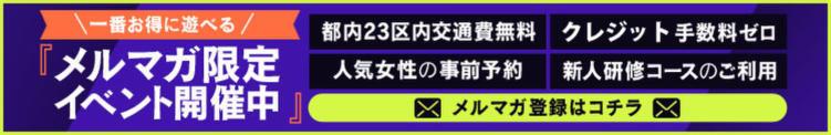 メルマガでお得な割引クーポン配信中!! マイクロビキニSPA TOKYO新宿(新宿・歌舞伎町/デリヘル)