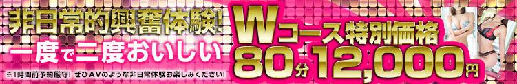 Wコース80分12000円 絶倫キングダム(日暮里/デリヘル)