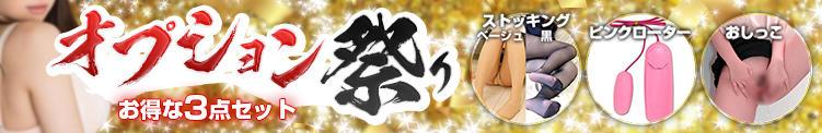 オプション祭り! 絶倫キングダム(日暮里/デリヘル)