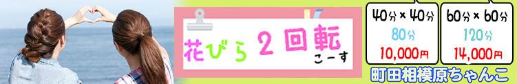 花びら回転コース ぽっちゃり巨乳専門店 町田相模原ちゃんこ(町田/デリヘル)