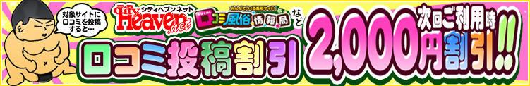口コミ投稿2000円割引! ぽっちゃり巨乳専門店 町田相模原ちゃんこ(町田/デリヘル)