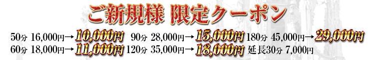 ご新規様 限定クーポン Honeys Love(立川/デリヘル)
