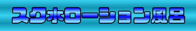 驚安特価『スク水ローション風呂オプション・3000円』爆安イベント! すぐ舐めたくて学園立川校〜舐めたくてグループ〜(立川/デリヘル)