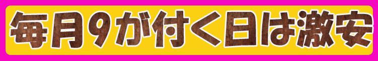 毎月「9」が付く日はオールタイム¥9.999円♡ クリスタルルーム(小田急相模原/ヘルス)