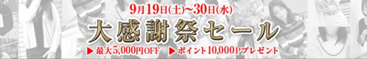 【イベント】大感謝祭!今まで本当にありがとうございました! 絶対的即プレイ GOKURAKU(名古屋/デリヘル)