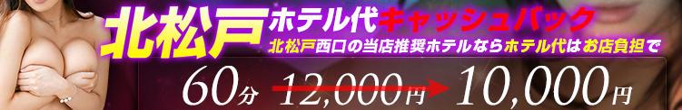 北松戸ホテル代キャッシュバックキャンペーン ラブライブ(松戸/デリヘル)