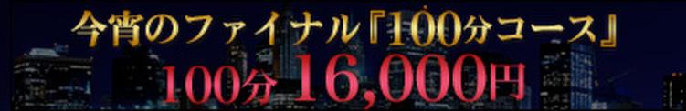 ★★今宵のファイナル100分コース★★ 派遣型回春エステ&ヘルス めぐり愛(五反田/デリヘル)
