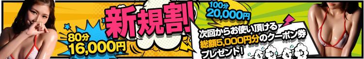 新規割 BinBinクリニック(新宿・歌舞伎町/デリヘル)