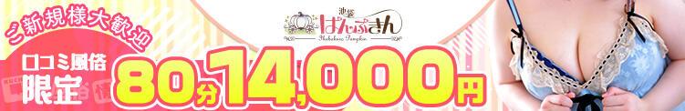 ご新規様限定80分14,000円♪追加料金なし! 池袋ぱんぷきん(池袋/デリヘル)