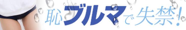 恥【ブルマ】で失禁!コスプレOP 五反田おもらし倶楽部(目黒/デリヘル)