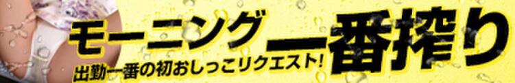 【モーニング一番絞り】 五反田おもらし倶楽部(目黒/デリヘル)